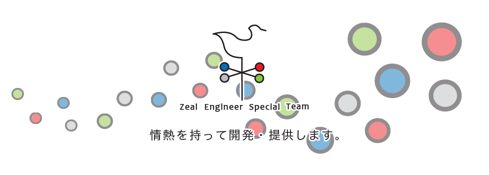 Zeal Engineer Special Team 情熱を持って開発・提供します。